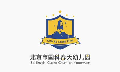 北京市国科春天幼儿园品牌设计
